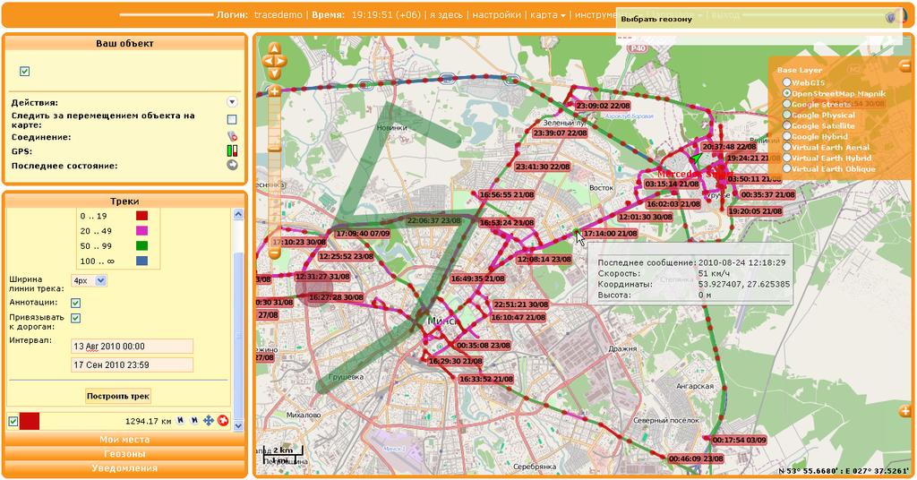 GPS мониторинг Контролировать работу наемных водителей стремится каждый вла